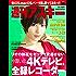 週刊アスキー No.1086 (2016年7月12日発行) [雑誌]