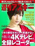 週刊アスキー No.1086 (2016年7月12日発行)<週刊アスキー> [雑誌]