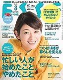 ESSE(エッセ) ミニサイズ版 2017年 08 月号