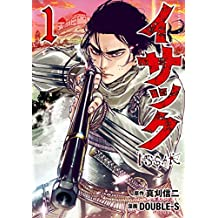 イサック(1) (アフタヌーンコミックス)