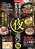 岩手まるっと飲食ガイド夜遊び編 2012年度 アフター5に使えるお店230軒以上!!