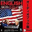 ENGLISH JOURNAL(イングリッシュジャーナル) 2016年11月号(アルク)
