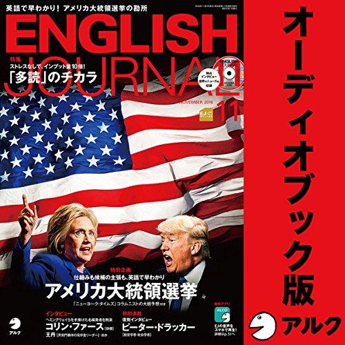 ENGLISH JOURNAL(イングリッシュジャーナル) 2016年11月号(アルク) | アルク