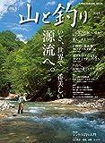山と釣り vol.1(2015) いざ、世界で一番美しい源流へ。 特別企画テンカラ釣り入門 (CHIKYU-MARU MOOK)