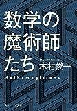 数学の魔術師たち (角川ソフィア文庫)