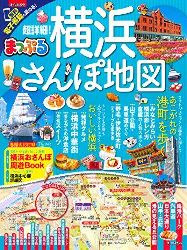 まっぷる 超詳細! 横浜さんぽ地図 (マップルマガジン 関東)