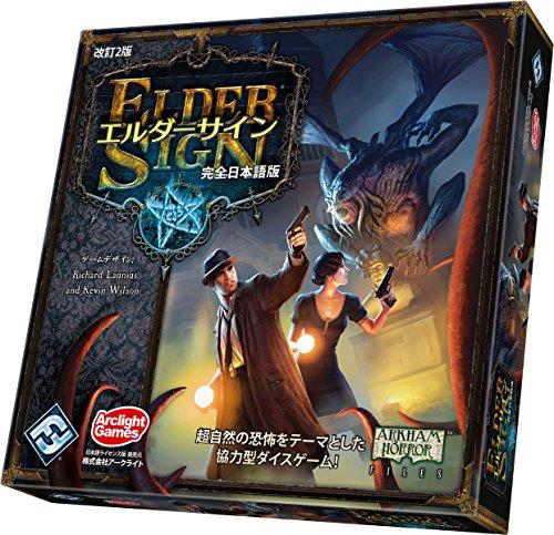 エルダーサイン改訂2版 完全日本語版