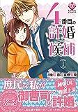 4番目の許婚候補 / 柚和 杏 のシリーズ情報を見る