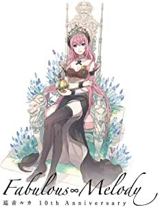 【Amazon.co.jp限定】巡音ルカ 10th Anniversary - Fabulous∞Melody - (A5クリアファイル付)