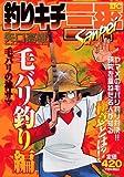 釣りキチ三平special 毛バリ釣り編毛バリの神サマ (プラチナコミックス)