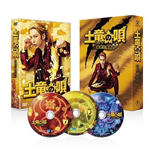 土竜の唄 香港狂騒曲 DVD スペシャル・エディション[DVD]