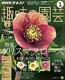 NHK 趣味の園芸 2018年 1月号 [雑誌] (NHKテキスト)