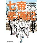 七帝柔道記 1 (ビッグコミックス)