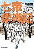七帝柔道記 / 一丸 のシリーズ情報を見る