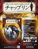 チャップリン公式DVDコレクション(11) 2017年 1/25 号 [雑誌]