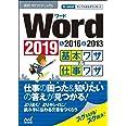 速効!ポケットマニュアル Word基本ワザ&仕事ワザ 2019 & 2016 & 2013