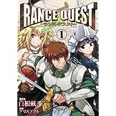 ランス・クエスト 1 (電撃ジャパンコミックス シ 3-1)