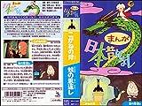 まんが日本昔ばなし 第14巻『こがねの斧』『蛙の恩返し』(1995)