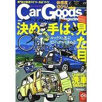 Car Goods Magazine (カーグッズマガジン) 2008年 06月号 [雑誌]