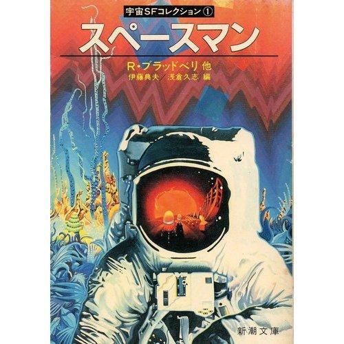 スペースマン (新潮文庫―宇宙SFコレクション)の詳細を見る