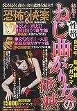恐怖の快楽 2010年 06月号 [雑誌]