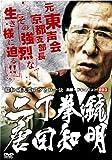 実録・ドキュメント 893 昭和 破天荒アウトロー伝 二丁拳銃 唐田知明[DVD]