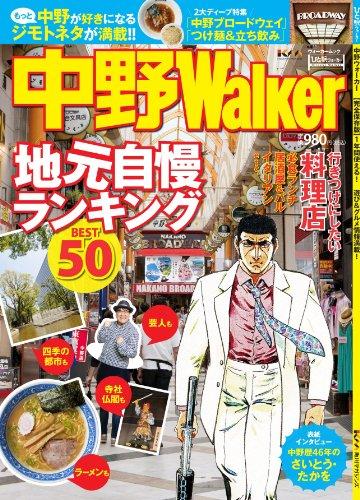 ウォーカームック  61804‐64  中野ウォーカー