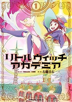 [左藤圭右]のリトルウィッチアカデミア(1) (角川コミックス・エース)