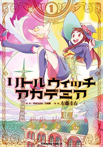 漫画版「リトルウィッチアカデミア」(左藤圭右)1巻 (角川コミックス・エース)