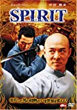 SPIRIT(スピリット) [DVD]