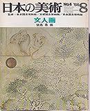 日本の美術 No.4 文人画 1966年 8月号