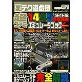 超ファミ 1445タイトル完全網羅 エミュレータブック (アスペクトムック)