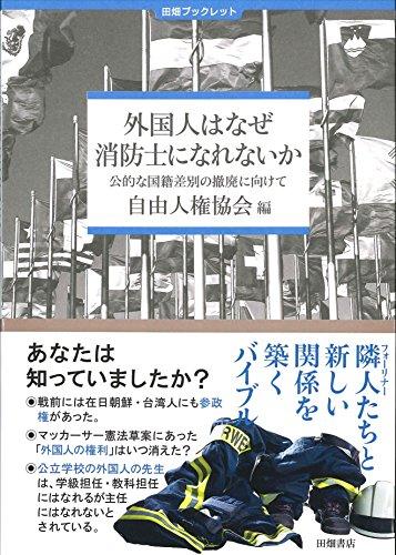 外国人はなぜ消防士になれないか-公的な国籍差別の撤廃に向けて- (田畑ブックレット)