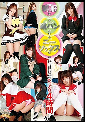 制服縞パンニーソックス [DVD]