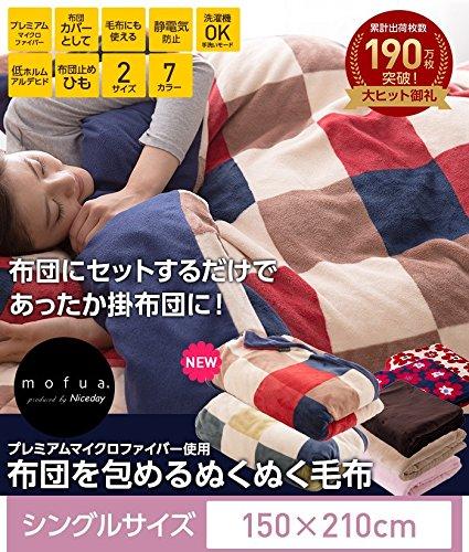 mofua ( モフア ) 掛け布団カバー 布団を包める ぬくぬく 毛布 シングル チェック柄 グリーン 402501C9