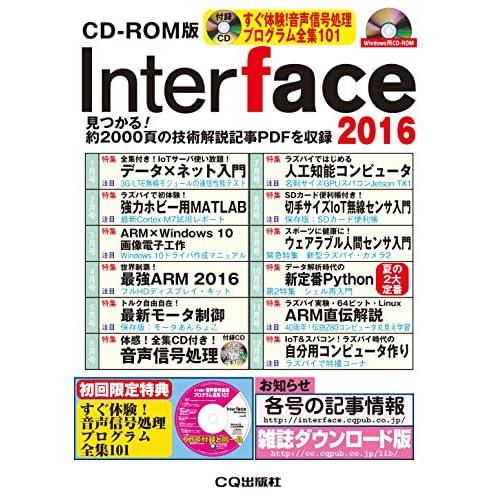 CD-ROM版 Interface 2016(音声信号処理プログラム全集付属)