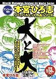 大と大 日本壊滅宣言編 アンコール刊行 (講談社プラチナコミックス)