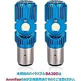 AmmToo BA20D H4BS LEDバルブ バイク用 LEDヘッドライト Hi/Lo 切替 ホワイト チップ 4SMD 1400LM 10W 両面発光 6500K DC9V-80V バイクランプ ホワイト 簡単取付 高輝度 (2個入り)