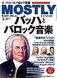 モーストリー・クラシック2018年2月号