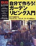 自分で作ろう!ガーデンリビング入門―DIYで挑戦するウッドデッキ/パティオ/ガーデン家具etc. (立風ベストムック―Do series (67))