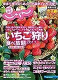 17/03月号 (関東・東北じゃらん)