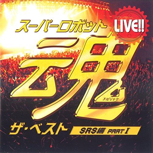 LIVE!! スーパーロボット魂 ザ・ベスト SRS編 PART I