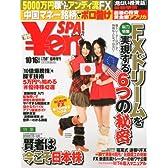 en SPA !(エンスパ) 2010年 10/16号 [雑誌]