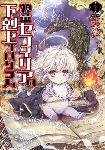 神童セフィリアの下剋上プログラム (1) (バンブーコミックス)