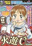 ぷち本当にあった愉快な話 ドキドキ火遊びSP (バンブー・コミックス)