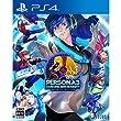 【Amazon.co.jpエビテン限定】ペルソナ3 ダンシング・ムーンナイト ファミ通DXパック 3Dクリスタルセット PS4版