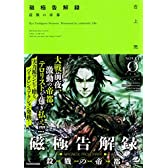 磁極告解録 殺戮の帝都 (Novel 0)