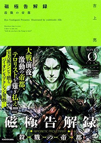[画像:磁極告解録 殺戮の帝都 (Novel 0)]