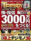 日経トレンディ 2020年 2 月号