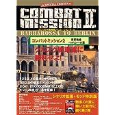コンバットミッション2 東部戦線 ベルリンへの道 特別版 英語版日本語マニュアル付